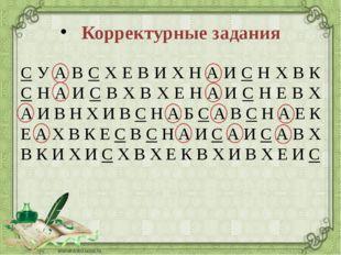 Корректурные задания С У А В С Х Е В И Х Н А И С Н Х В К С Н А И С В Х В Х Е