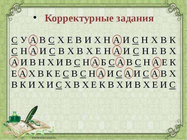 Корректурные задания С У А В С Х Е В И Х Н А И С Н Х В К С Н А И С В Х В Х Е...