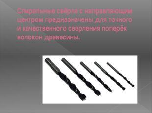 Спиральные свёрла с направляющим центром предназначены для точного и качестве