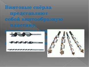 Винтовые свёрла представляют собой винтообразную пластину, используют для выс