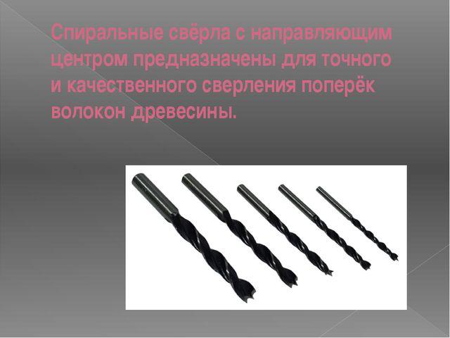 Спиральные свёрла с направляющим центром предназначены для точного и качестве...