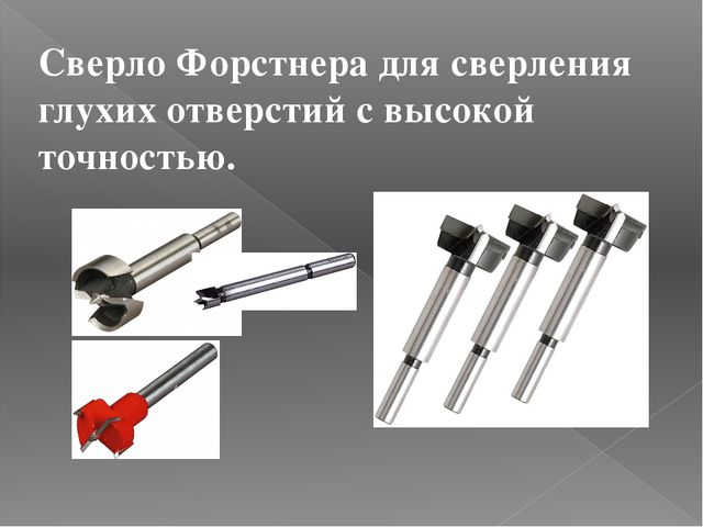 Сверло Форстнера для сверления глухих отверстий с высокой точностью.