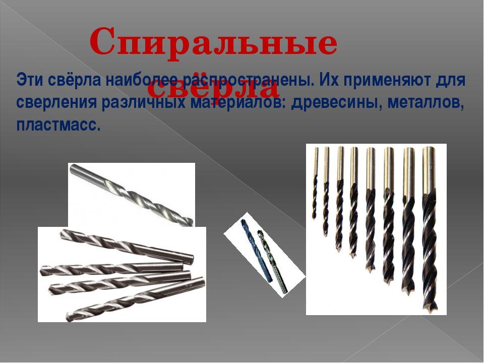 Спиральные свёрла Эти свёрла наиболее распространены. Их применяют для сверле...