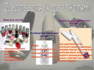 Лаки для ногтей Разбавители лаков для ногтей Средства для укрепления ногтей о