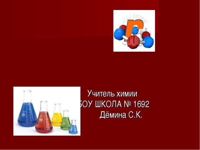 Учитель химии ГБОУ ШКОЛА № 1692 Дёмина С.К.