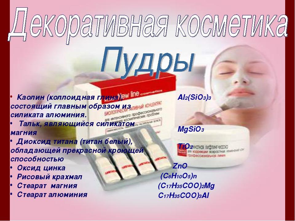 Каолин (коллоидная глина), состоящий главным образом из силиката алюминия. Т...