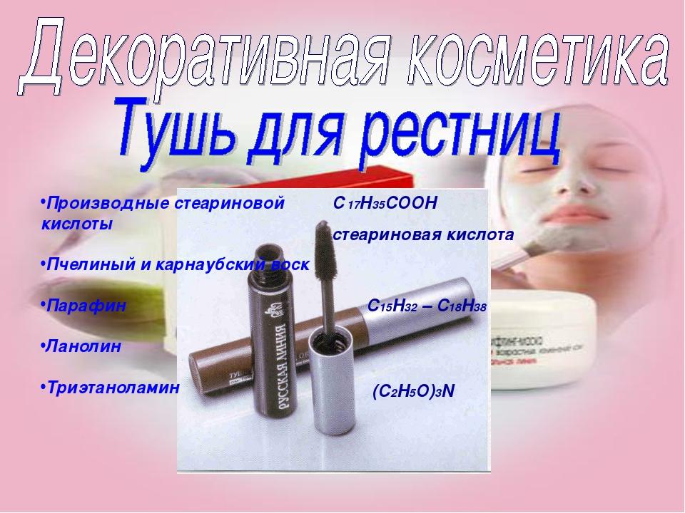 Производные стеариновой кислоты Пчелиный и карнаубский воск Парафин Ланолин Т...