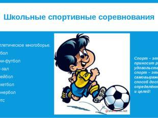 Школьные спортивные соревнования Л/атлетическое многоборье. Футбол Мини-футбо
