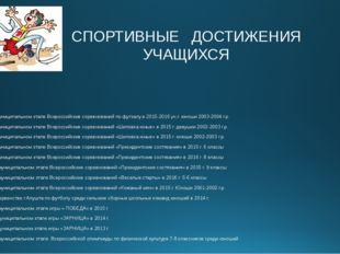 СПОРТИВНЫЕ ДОСТИЖЕНИЯ УЧАЩИХСЯ II- место в муниципальном этапе Всероссийских