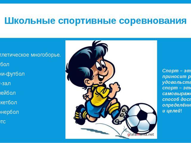 Школьные спортивные соревнования Л/атлетическое многоборье. Футбол Мини-футбо...