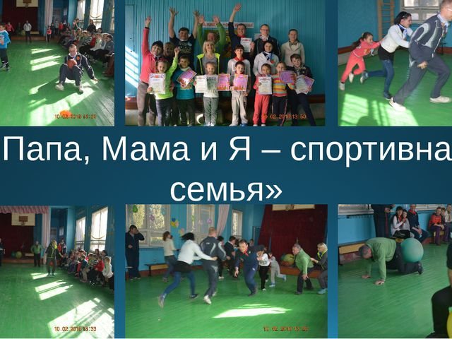 «Папа, Мама и Я – спортивная семья»