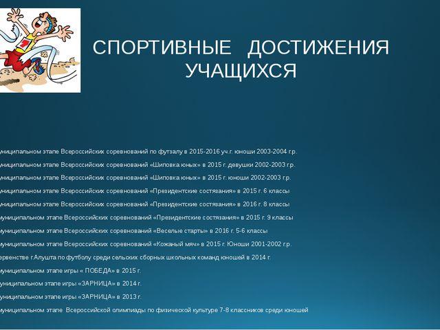 СПОРТИВНЫЕ ДОСТИЖЕНИЯ УЧАЩИХСЯ II- место в муниципальном этапе Всероссийских...