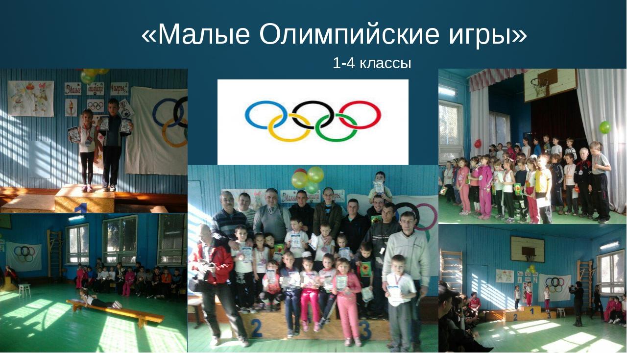 «Малые Олимпийские игры» 1-4 классы