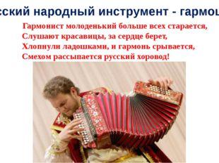 Русский народный инструмент - гармошка Гармонист молоденький больше всех стар
