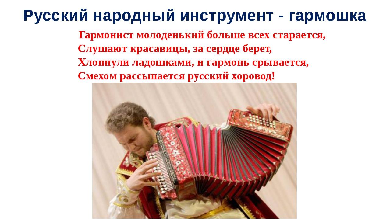Русский народный инструмент - гармошка Гармонист молоденький больше всех стар...