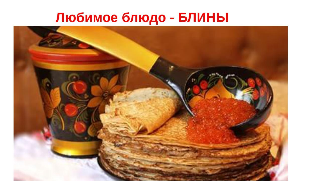 Любимое блюдо - БЛИНЫ