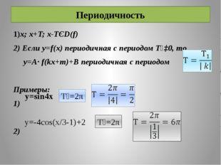 Периодичность 1)x; x+T; x-TЄD(f) 2) Если y=f(x) периодичная с периодом Т₁‡0,