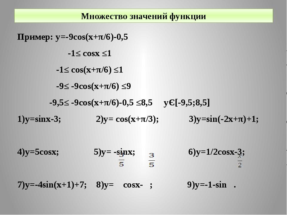 Множество значений функции Пример: y=-9cos(x+π/6)-0,5 -1≤ cosx ≤1 -1≤ cos(x+π...