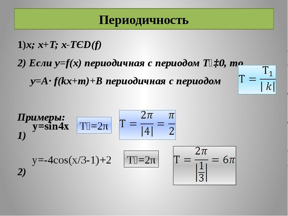 Периодичность 1)x; x+T; x-TЄD(f) 2) Если y=f(x) периодичная с периодом Т₁‡0,...