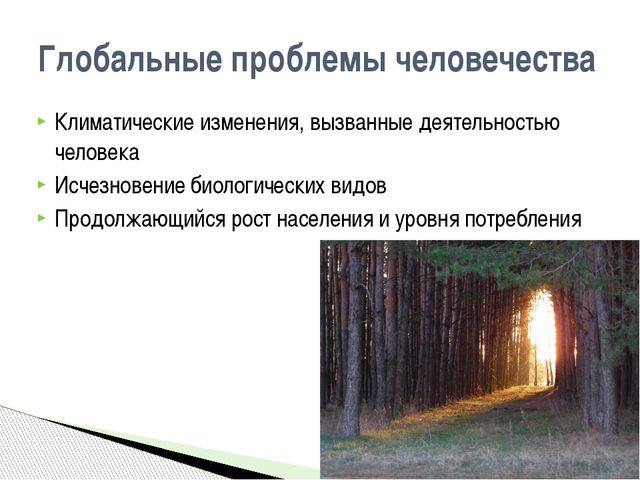 Климатические изменения, вызванные деятельностью человека Исчезновение биолог...