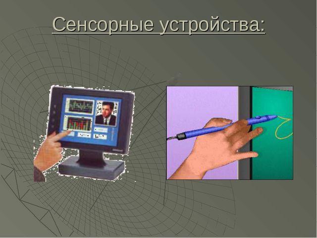 Сенсорные устройства: