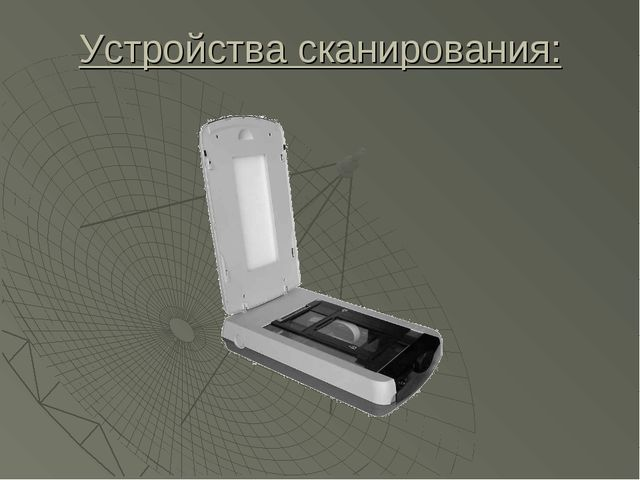 Устройства сканирования: