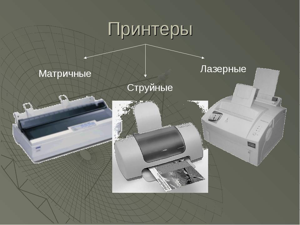 Принтеры Матричные Струйные Лазерные