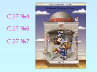 С.27 №4 С.27 №6 С.27 №7