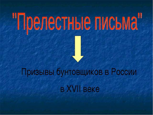 Призывы бунтовщиков в России в XVII веке