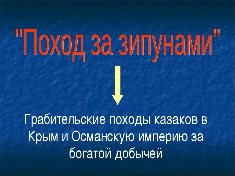 Грабительские походы казаков в Крым и Османскую империю за богатой добычей