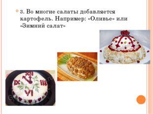3. Во многие салаты добавляется картофель. Например: «Оливье» или «Зимний сал