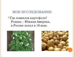 МОИ ИССЛЕДОВАНИЯ: Где появился картофель? Родина – Южная Америка, в Россию по