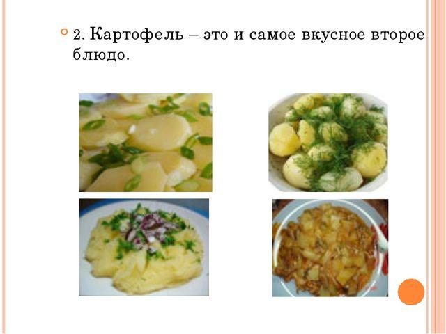 2. Картофель – это и самое вкусное второе блюдо.