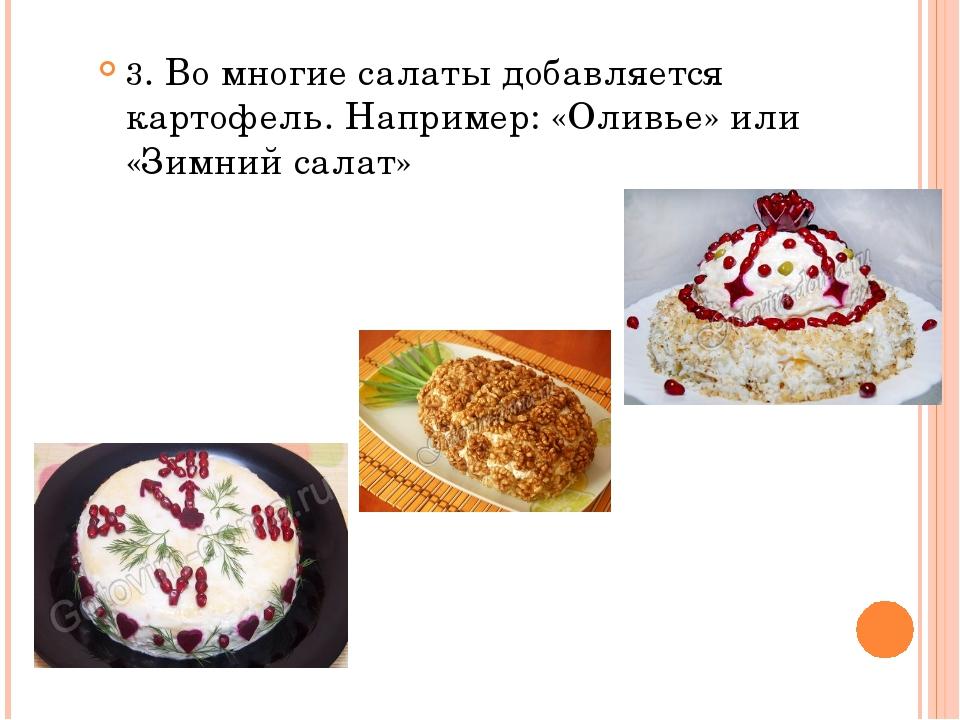 3. Во многие салаты добавляется картофель. Например: «Оливье» или «Зимний сал...