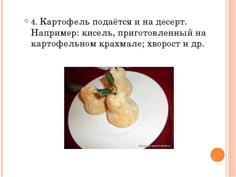 4. Картофель подаётся и на десерт. Например: кисель, приготовленный на картоф...