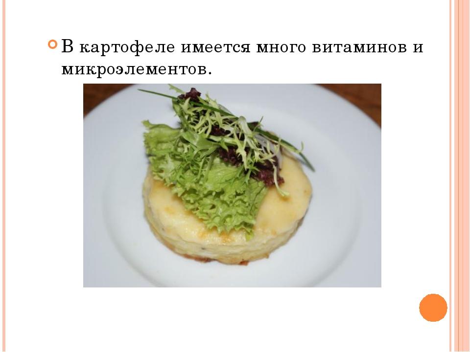 В картофеле имеется много витаминов и микроэлементов.