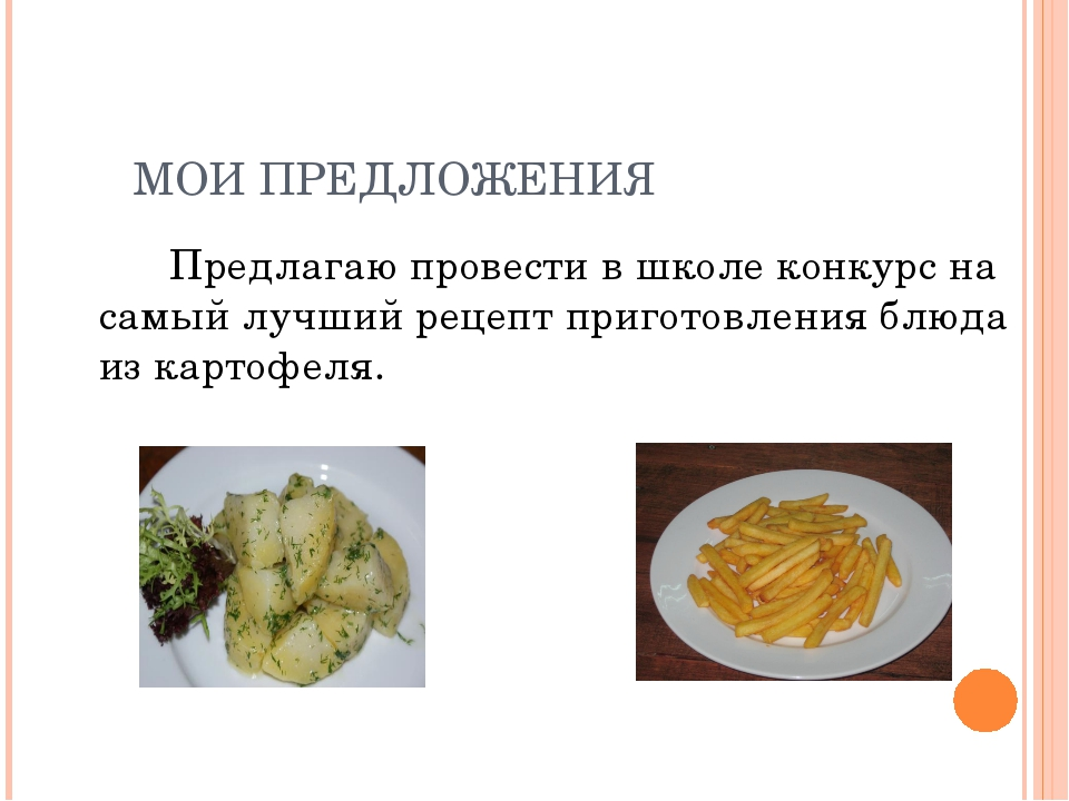 МОИ ПРЕДЛОЖЕНИЯ Предлагаю провести в школе конкурс на самый лучший рецепт при...