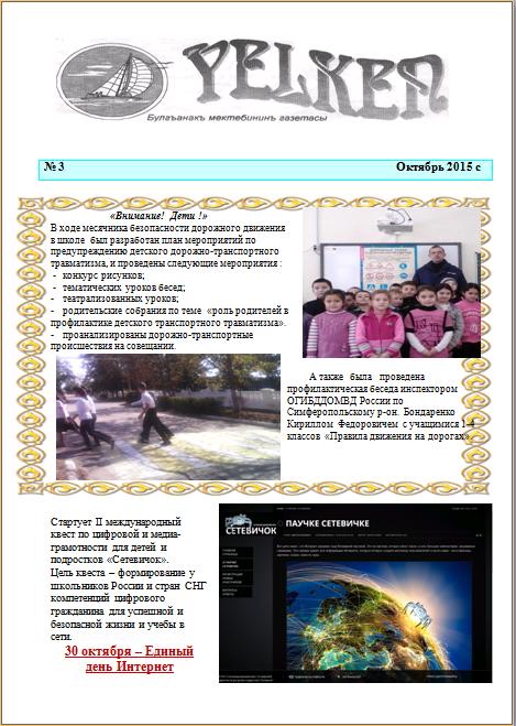 C:\Users\Настя\Desktop\2015-2016гг\Конкурсы 2015-2016 уч.г\Международный Квест\Газета Октябрь.png