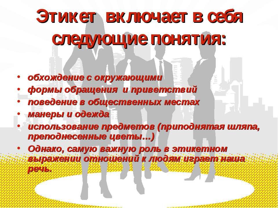 http://bigslide.ru/images/7/6297/960/img2.jpg