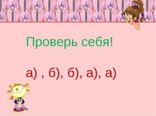 Проверь себя! а) , б), б), а), а)