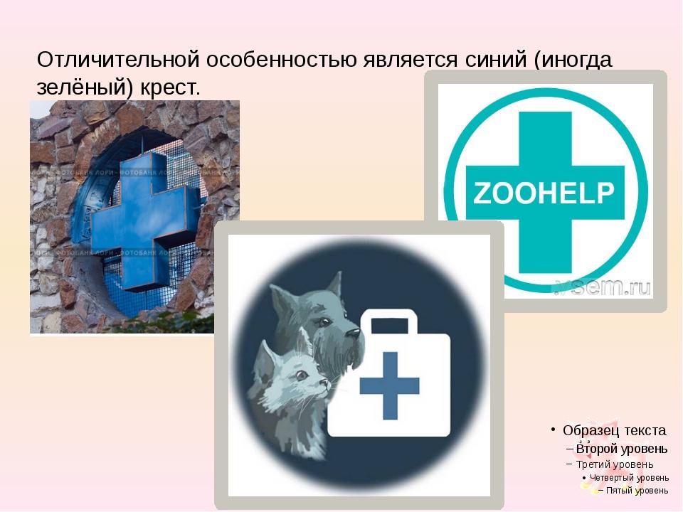 Отличительной особенностью является синий (иногда зелёный) крест.