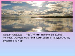 Общая площадь — 416 774 км². Население 872 057 человек. Основные жители: Ком