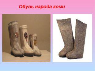 Обувь народа коми