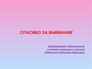 Презентацию подготовила учитель начальных классов Лодыгина Светлана Ивановна