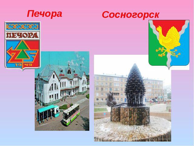 Печора Сосногорск