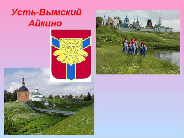 Усть-Вымский Айкино