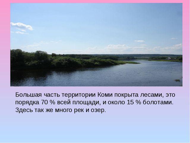 Большая часть территории Коми покрыта лесами, это порядка 70 % всей площади,...