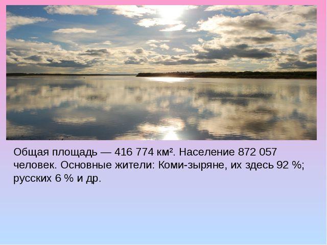 Общая площадь — 416 774 км². Население 872 057 человек. Основные жители: Ком...