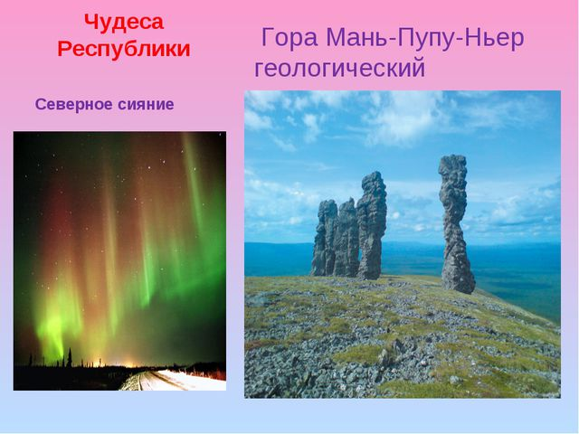 Чудеса Республики Гора Мань-Пупу-Ньер геологический памятник Северное сияние