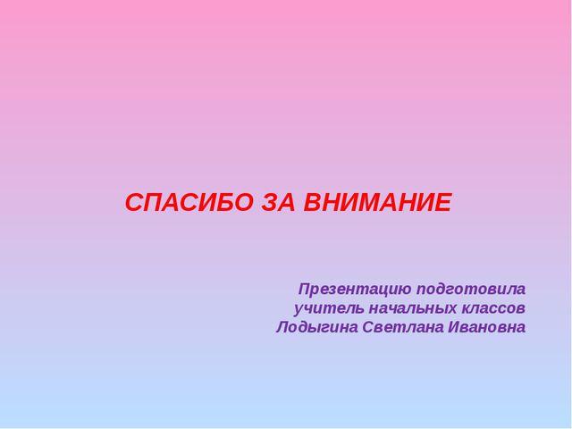 Презентацию подготовила учитель начальных классов Лодыгина Светлана Ивановна...